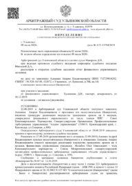 Алешин А. В.