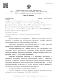 Яковченко С. А.
