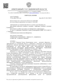 Романова Н. В.